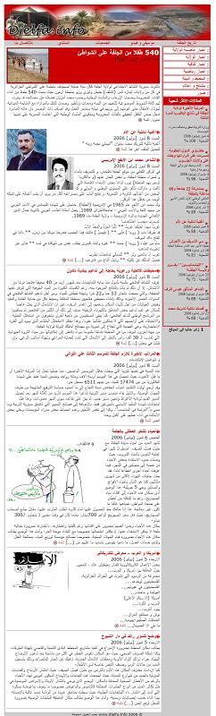 Djelfa info